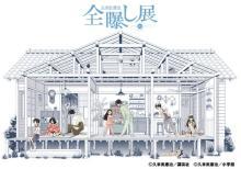 漫画『かくしごと』作者・久米田康治氏の展示会開催決定 池袋マルイ閉館のトリ飾る