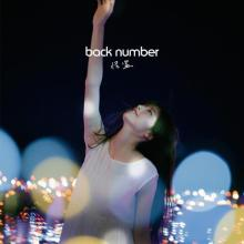 back number「怪盗」が自身4作目のデジタルシングル1位【オリコンランキング】