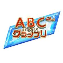 『ABCお笑いグランプリ』昨年を上回る574組がエントリー、決勝は7・11