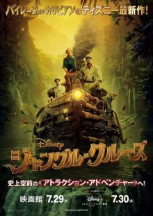 ディズニー映画『ジャングル・クルーズ』映画館で7・29公開 ディズニープラスで配信も