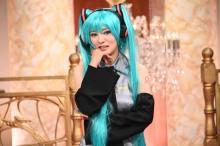 夏菜、話題の初音ミク姿で再登場 『ぐるナイ』コスプレショーで解答者に挑戦