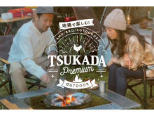 EC「おうち塚田農場」に地鶏のおいしさを本格的に楽しめるアウトドア用商品が登場