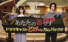 『あなたの番です 劇場版』西野七瀬&横浜流星らカムバック 舞台は海上に浮かぶクルーズ船