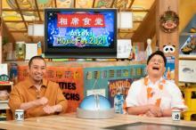 『相席食堂SP』に大友康平、GLAY HISASHI、キスマイ千賀、May J.参戦 和田アキ子は人生初ひとりロケ