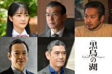 藤木直人主演ドラマ『黒鳥の湖』 『ミッドナイトスワン』の服部樹咲、出演決定