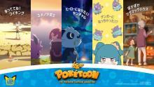 『ポケモン』新作WEBアニメYouTubeで公開 出演は水瀬いのり、沼倉愛美ら