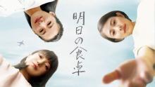映画『明日の食卓』菅野美穂・高畑充希・尾野真千子、三者三様のスポット映像