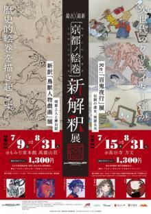 人気イラストレーターが紡ぐ「鳥獣人物戯画」「百鬼夜行」『新解釈展』