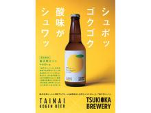 オンライン販売も!新潟の地場産品を活用したコラボビール『柚子吟セゾン』発売