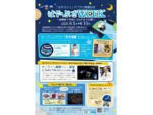 6月13日は「はやぶさの日」!相模原市で「はやぶさWEEK」イベントが開催