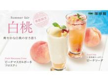 期間限定!「珈琲館」と「珈琲館 蔵」で白桃を贅沢に使用した2種のドリンクが登場
