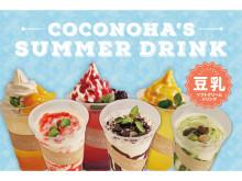 夏限定!『ココノハ』ソラマチ店に「豆乳シェイク」と「豆乳フロート」が登場