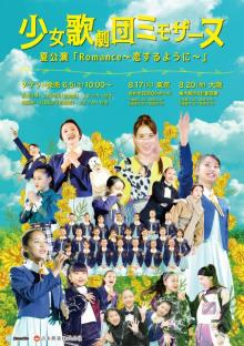 少女歌劇団ミモザーヌ、夏公演『Romance ~恋するように~』開催 8・17に東京、8・20に大阪で