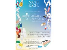 """韓国コスメサイト""""NICHIRICH""""が日本初上陸!「SHIBUYA109」POPUP開催中"""