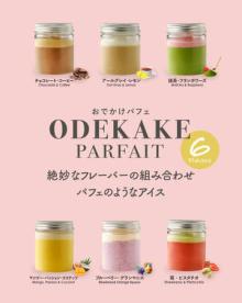 京都の人気カフェ「Fukunaga901」のパフェをおうちで。6種のアイススイーツは夏のご褒美にゲットしたい!