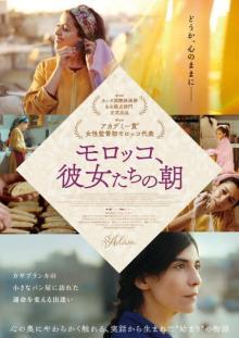"""日本で初めてモロッコの長編映画が劇場公開 女性監督が描く美しい """"始まり""""の物語"""