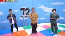 『ななにー』開始10分でトレンド世界1位 稲垣吾郎も驚き「森くんとの再会の感動は?」