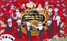 『おそ松さん』新作アニメ制作決定 第1弾を2022年、第2弾を23年に劇場で期間限定公開