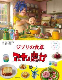 """「一度は食べてみたい…」憧れの""""ジブリめし""""初の子ども料理絵本が話題「夢のような世界を現実化する再現工夫」"""