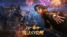新作ゲーム『ハリー・ポッター:魔法の覚醒』今冬、正式リリース決定