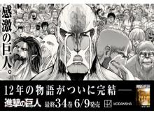 JR新宿駅の大型LEDビジョンで『進撃の巨人』スペシャルムービー放映中!