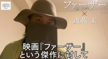 斎藤工が激賞、映画『ファーザー』A・ホプキンスの名演だけではない「旨味」