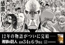 『進撃の巨人』新宿に歴代の巨人集結 45.6メートルのLEDビジョンで特別動画放映