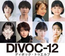映画製作プロジェクト『DIVOC-12』松本穂香、小関裕太、清野菜名、高橋文哉ら出演
