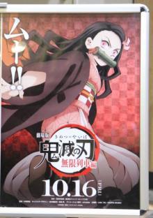 『鬼滅の刃』禰豆子、戦闘モードの怒り顔に反響「鬼カッコいい」「ムー!」