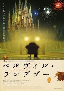 高畑勲監督が激賞した傑作『ベルヴィル・ランデブー』リバイバル上映