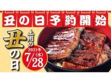 丑の日は鰻でスタミナチャージ!「名代 宇奈とと」がお弁当の予約受付を開始
