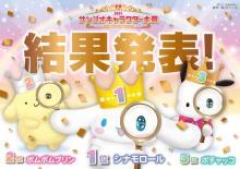 『サンリオキャラクター大賞』1位はシナモロール「キミがくれた気持ちが、ぼくの宝物」 2位はポムポムプリン、3位はポチャッコ
