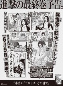 『進撃の巨人』描き下ろし漫画、朝日新聞に掲載 エレンが日本・異世界に転生