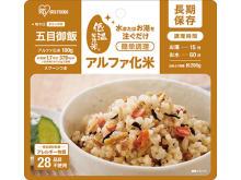 水を注ぐだけでごはんができる防災食「低温製法米 アルファ化米」5種が発売中