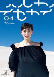 綾瀬はるか「世界を食べる」写真集第4弾はパース ロブスターにかぶりつき、真っ青な空と真っ白な砂をひとりじめ