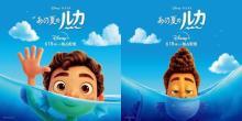 ディズニー&ピクサー新作『あの夏のルカ』主人公シーモンスターは乾くと人間の姿に変身