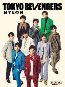 『東京リベンジャーズ』×『NYLON』コラボ 表紙は若手俳優オールスター9人が豪華集結