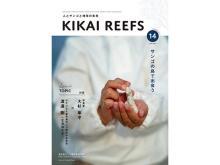 サンゴ礁科学の最新情報が詰まった季刊誌『KIKAIREEFS』がリニューアル発行
