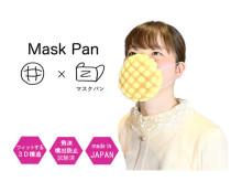 """世界初の""""食べられる""""高性能マスク!? メロンパン製「マスクパン」発売"""