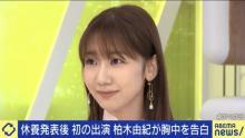 AKB48柏木由紀が番組生出演 「脊髄空洞症」手術・入院に胸中「心配ではある」