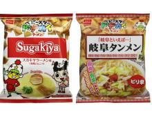 「スガキヤ」と「岐阜タンメン」の味がベビースタードデカイラーメンになって登場!