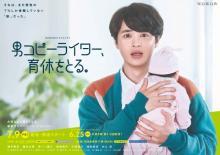 瀬戸康史、生まれたばかりの赤ちゃんに感動 場面写真&映像公開
