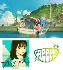 GReeeeN「たけてん」MVに高橋文哉&永瀬莉子出演、ラストには明石家さんまも登場