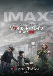 『クワイエット・プレイス』最新作、IMAX上映決定 エミリー&ジョンからコメントも