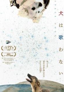 犬の目線で撮影されたドキュメンタリー、メイキング映像解禁