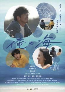 和田正人主演、新たな生活スタイルを描き出すショートフィルム『俺の海』予告編