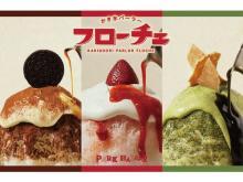 """乙女心をくすぐる!70〜80年代日本の純喫茶をイメージした""""洋風かき氷""""が登場"""