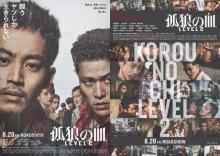 映画『孤狼の血2』2種類のポスタービジュアルを発表 前売券特典も決定
