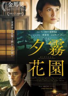 阿部寛出演のマレーシア映画『夕霧花園』予告編解禁 幻想的でミステリアスなラブストーリー
