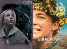 渋谷ホワイトシネクイント『ウィッチ』&『ミッドサマー』スリラー映画特集上映